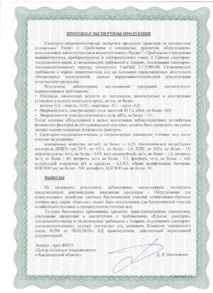 Септик Евролос ПРО 15 в Москве