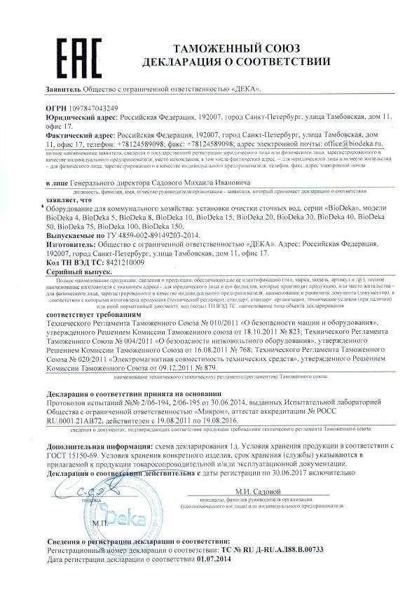 Септик БиоДека 5 C-800 в Москве