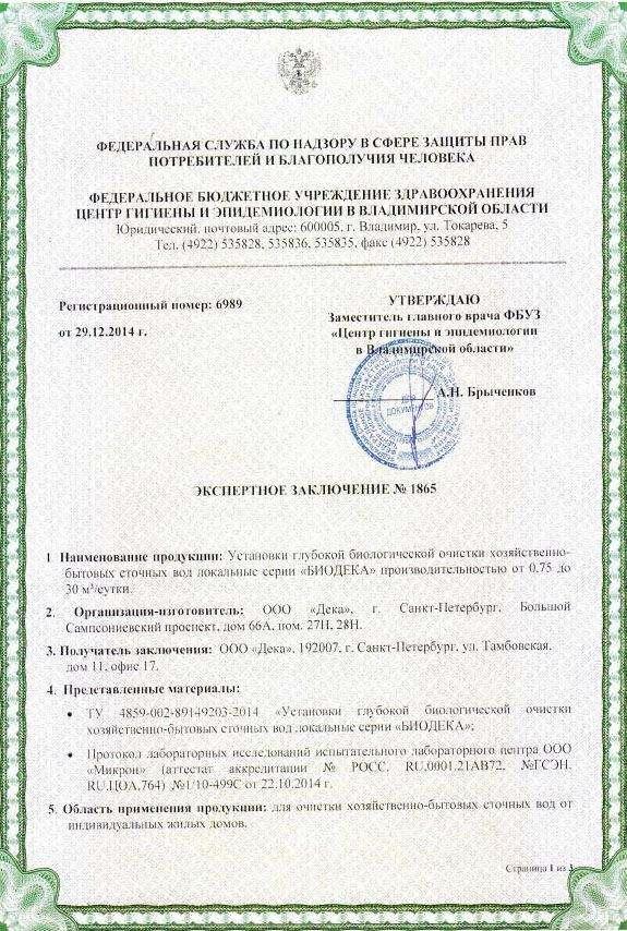 Септик БиоДека 20 П-1500 в Москве