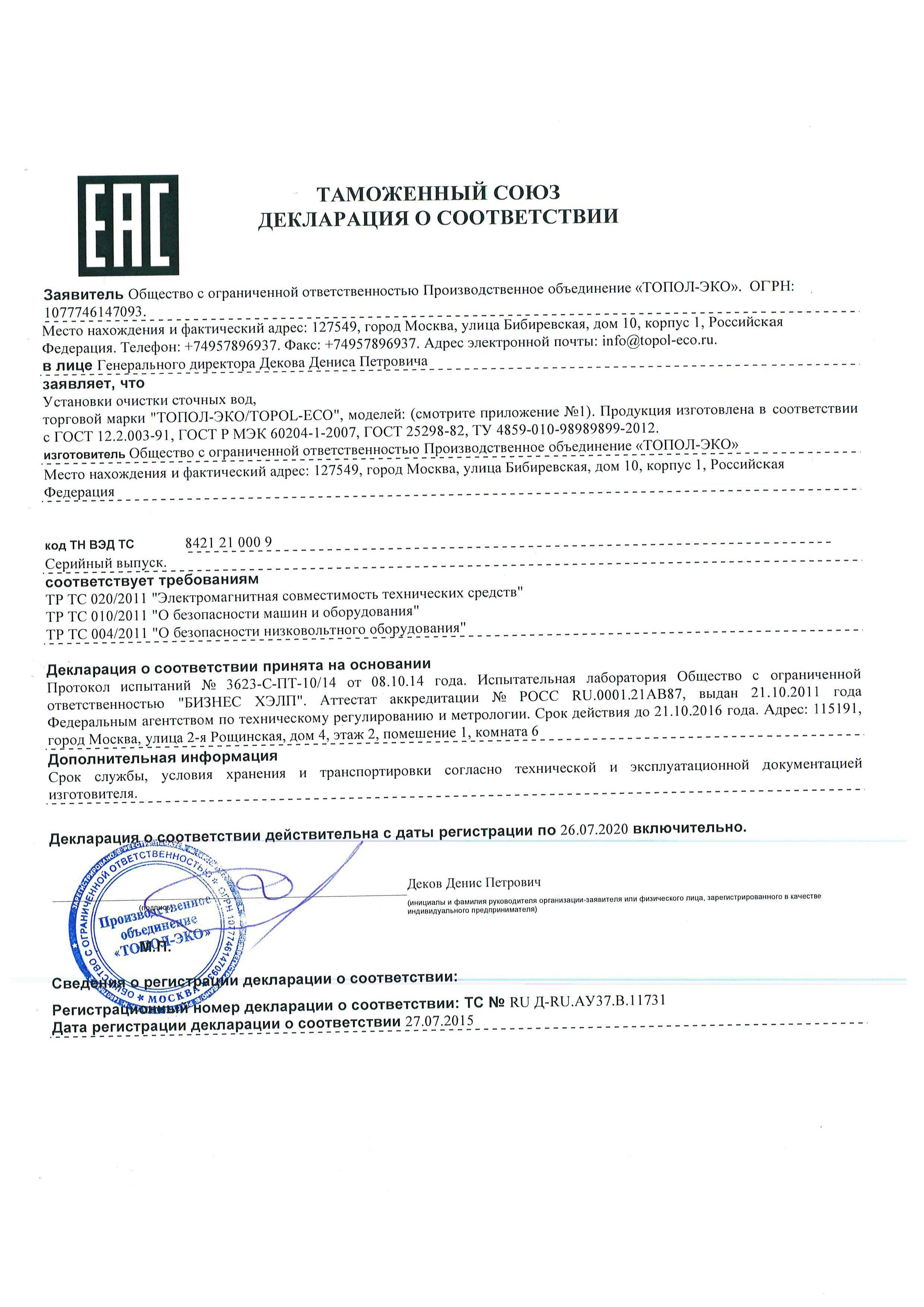 Септик ТОПАС 6 в Москве