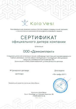 Септик КолоВеси 5 лонг принудительная в Москве