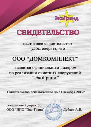 Септик ТОПОЛЬ 15 Лонг в Москве