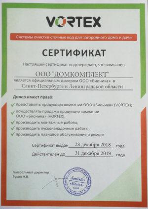Септик ВОРТЕКС 4 Irbis PR в Москве
