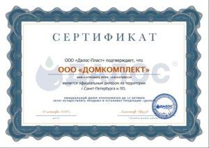 Далос-3 PS в Москве