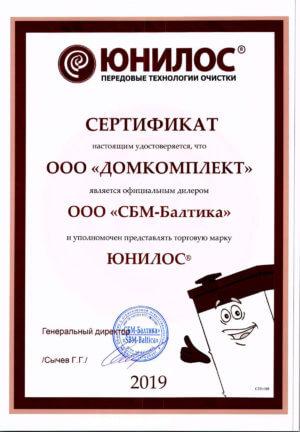 Септик АСТРА 200 Миди в Москве