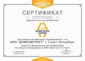 Септик КРИСТАЛЛ 5 Лонг ПР в Москве