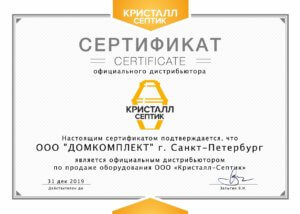 Септик КРИСТАЛЛ 8 в Москве