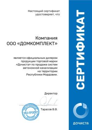 Септик ДОЧИСТА 2,8 в Москве